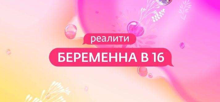Беременна в 16. Россия