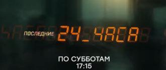 Последние 24 часа