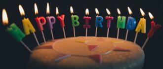 Как незабываемо поздравить с днем рождения