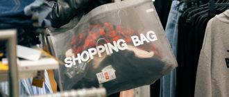 Умело экономим на покупке одежды и обуви, аксессуаров