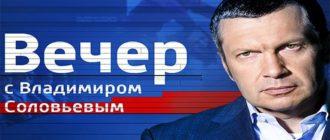 Вечер с Владимиром Соловьевым сегодня последний выпуск